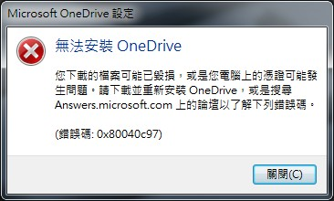 Win7安裝OneDrive發生錯誤 (錯誤碼:0x80040c97)